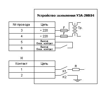 Входная цепь УЗА-2МК04